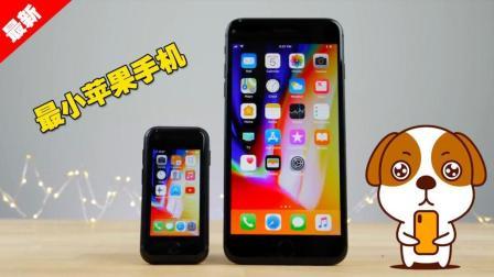 「果粉堂」最小苹果手机iPhone7S 只有巴掌那么大!