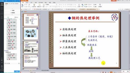 Solidworks专业教程(强烈推荐)-热处理举例教学