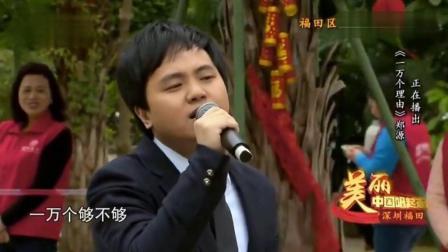 郑源现场演唱《一万个理由》熟悉的味道, 青春的回忆