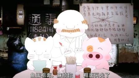 经典搞笑动画电影《麦兜故事》鱼丸粗面, 看完笑
