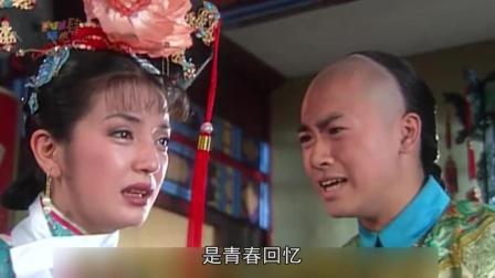 《还珠格格》播出20周年, 张铁林爆料赵薇胆子大