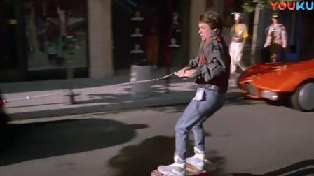 回到未来:小伙子去到未来,被坏人追着打,竟然用滑板飞到天上