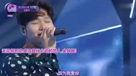 金钟国参加综艺演唱原地踏步 声音迷倒不少人