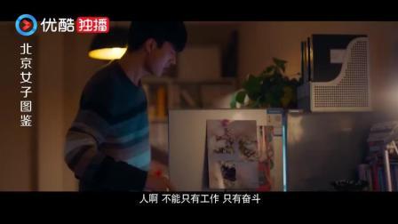 《北京女子图鉴》: 人不只有工作还得有生活, 劳逸结合才是真人生