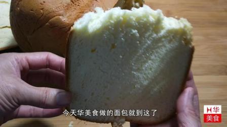 想吃面包在家做, 普通家用面粉做出奶香美味面包, 做法简单又好吃