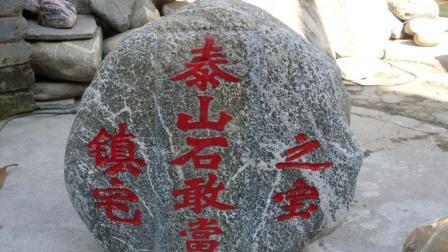 为什么农村盖房子, 要立一个泰山石敢当石碑? 答案你万万想不到