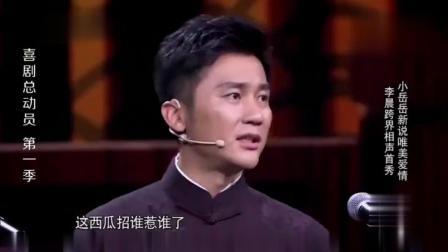 李晨跨界相声首秀, 小岳岳跟他尬聊, 李晨捧哏当的不错