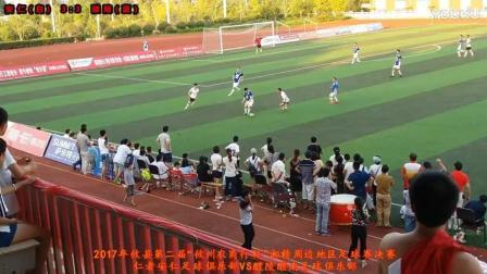 攸州杯湘赣周边地区足球赛决赛_288