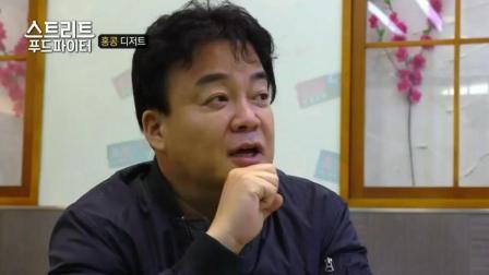 韩国美食家在中国吃布丁, 说得省着吃, 像嫩豆腐一样没法抗拒!