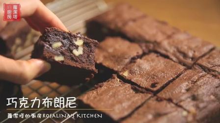 巧克力布朗尼, 超好吃的配方跟做法, 一定要试试看