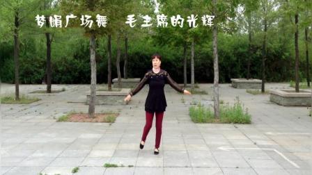 梦娟广场舞——红歌  毛主席的光辉
