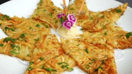 土豆饼最好吃的做法, 不用加鸡蛋面粉, 简单又美味, 地地道道的土豆味