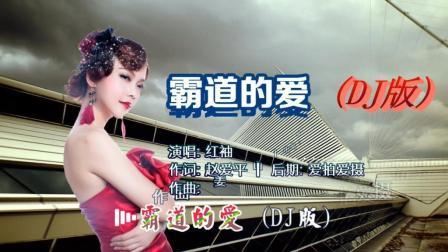 红袖风格的一曲优美动听歌曲《霸道的爱》音美舞曲版!