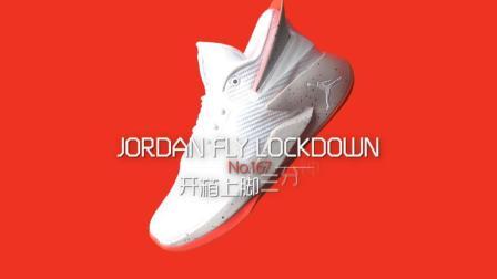 「AE评测 开箱上脚三分钟 第167期」Jordan fly lockdown 货号 AO1550-103
