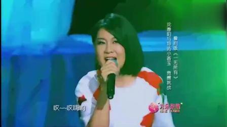 小沈阳娇妻又来了, 与小香玉对唱这首歌火爆全场, 唱功直逼当红歌手
