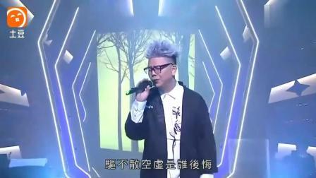 粤语版《你的样子》终于找到现场版了