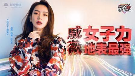 超级组讯《剧说》第八十期 嘉宾: 戚薇