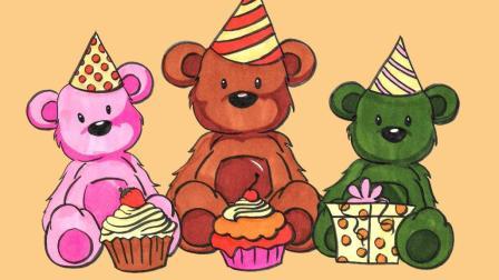 绘本故事 三只可爱的小熊过生日 还有美味的蛋糕