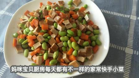 毛豆拌豆干毛豆和豆干最简单的吃法, 简单煮一煮, 拌一拌, 营养又美味!