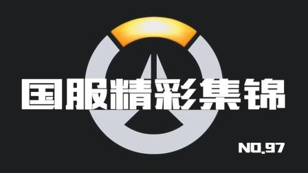 守望先锋国服精彩集锦97: 让他们鸡飞狗也跳