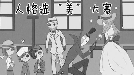 第五人格漫画, 第一届选美大赛, 佣兵女装了解一下?