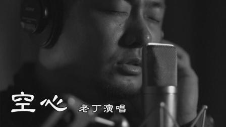 MV《空心》老丁演唱 丁卯摄影视觉坊出品