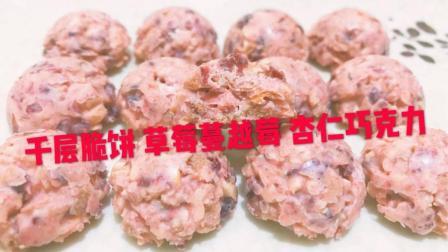 教你做简单好吃的千层脆饼草莓蔓越莓杏仁巧克力