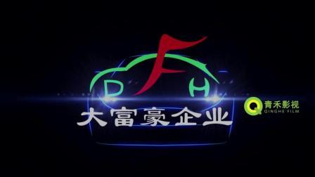 【青禾影视】[商业影像]巢湖市大富豪汽车城开业