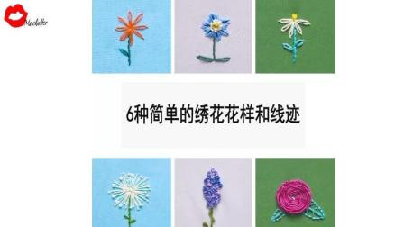 手工创意diy 教你做一幅最简单的小清新绣花作品