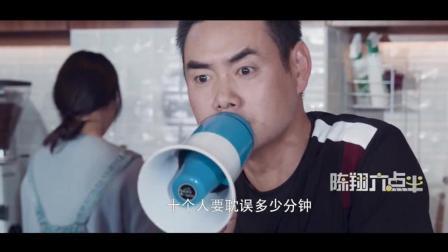 陈翔六点半: 奶茶店老板狂怼顾客, 仗着生意火爆不把顾客当回事!