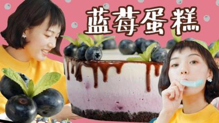 吃喝少年团 不用烤箱就能做的蓝莓酸奶慕斯蛋糕!