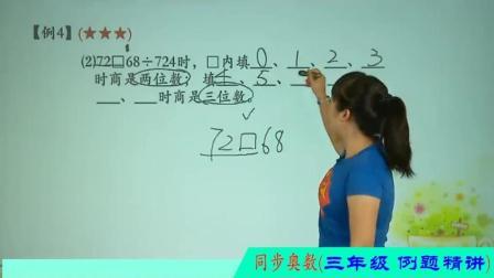 小学三年级数学 例16-4 多位数除法 小学奥数答案 讲解中 关注免费