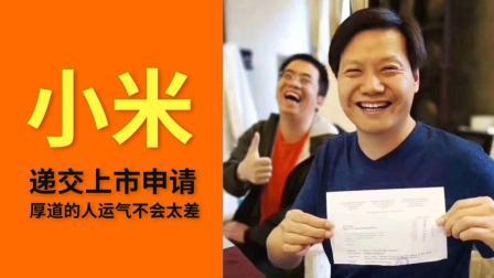 【壹周数码汇】小米递交上市申请 厚道的人运气不会太差