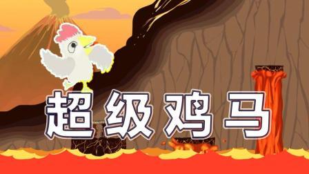 【炎黄蜀黍】★超级鸡马EP19 多么寂寞 完整版