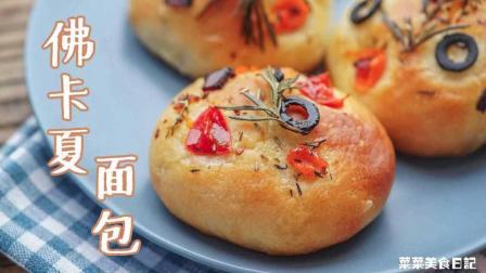 菜菜美食日记 第一季 香脆无比的佛卡夏面包,在家做健康又营养