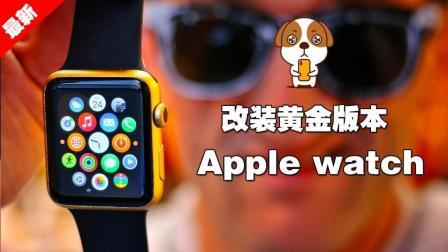 「果粉堂」Apple watch 平民版本改造 黄金版本 省9000多美金