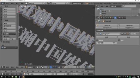 blenderCN-软件学习第二阶段-实例学习01-立体字模型制作