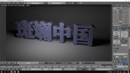 blenderCN-软件学习第二阶段-实例讲解-01-制作中文立体字-基本材质
