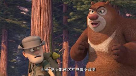 熊出没: 赵琳一行人明天就离开森林, 小男孩送上一曲为这段旅行画上句号