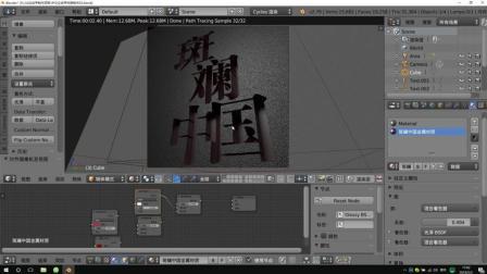 blenderCN-软件学习第二阶段-实例讲解-01-制作中文立体字模型-凹下布尔制作