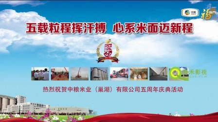 【青禾影视】[商业影像]中粮米业巢湖公司5周年纪念