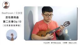 【古典指弹】贝多芬悲怆奏鸣曲第二乐章 No.8 Op.13 尤克里里指弹 by胖子哇