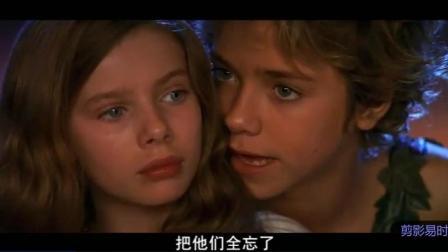 《小飞侠彼得潘》——他有着迷人的微笑, 她有着性感的嘴唇......