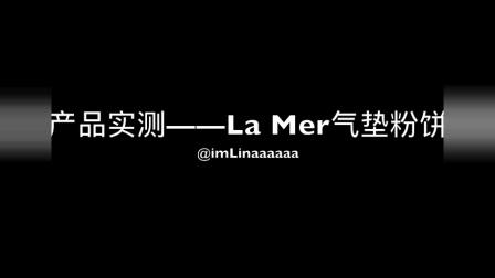 【Lina Makeup】产品实测——La Mer新品气垫粉饼