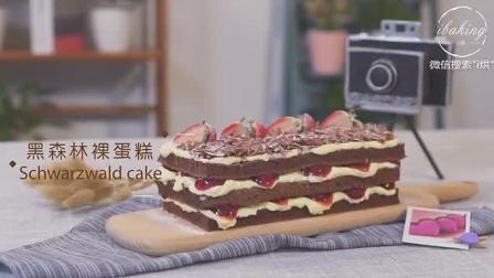 如此撩人的 黑森林裸蛋糕 做法竟意外地简单?