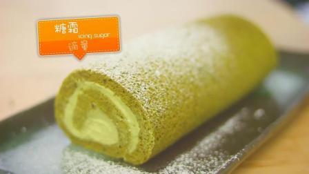 最爱那一抹清香的翠绿_抹茶蛋糕卷