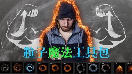 一键制作炫酷火焰烟雾粉尘魔法粒子飘散特效