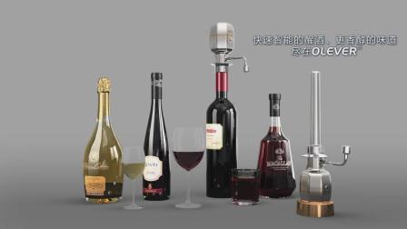 3D动画展示红酒醒酒器醒酒原理-巨浪视觉billowcg