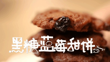 知味人生 食单 黑糖蓝莓甜饼