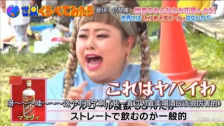 日本综艺: 中国大叔给日本人推荐茅台酒, 让日本